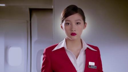 浪漫天降:关晓彤化身空姐被富二代看上,再纯洁还是扛不住夏雨猛烈追求