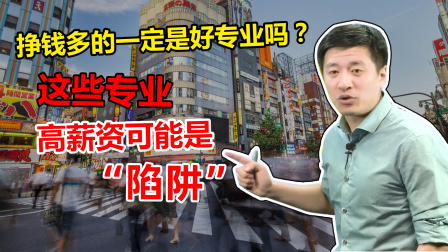 张雪峰说高考:报志愿,高薪专业一定好吗?这些专业可能是陷阱
