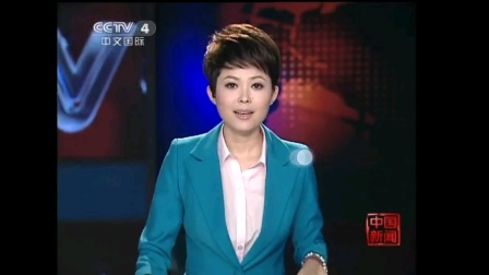 2011 07 14 CCTV4 中国新闻结束之后的广告