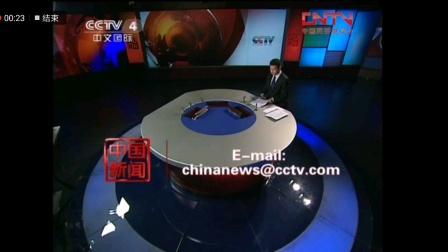 2011 07 26 CCTV4 中国新闻结束之后的广告