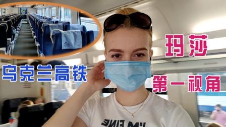 第一视角体验乌克兰高铁:时速120公里,一等、二等座差别大吗?