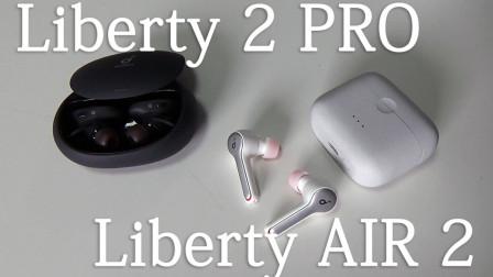 对比 Liberty 2 PRO 和 Liberty AIR 2
