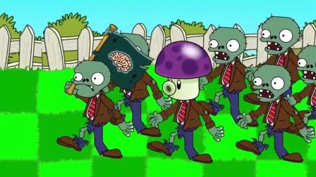 植物大战僵尸:好坏的僵尸追来了