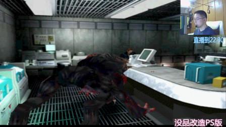 生化危机2没品改造PS版初体验流程 第十期