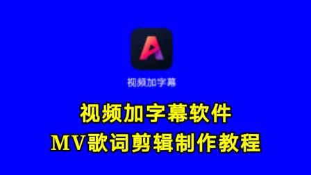 视频加字幕软件MV歌词剪辑制作教程