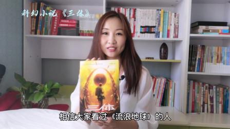 曾经以为科幻小说只是青少年的读物,自从读了《三体》......