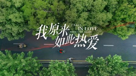 纪录片:《我原来如此热爱》