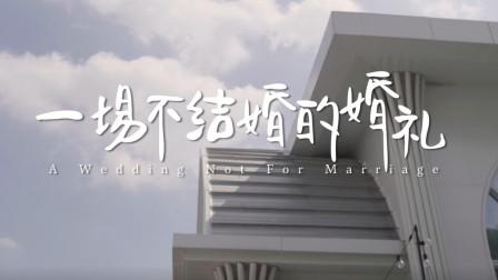 新世相情感整理纪录片《一场不结婚的婚礼》