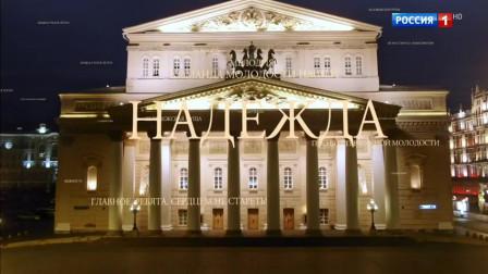 亚历山德拉·巴赫慕托娃九十岁生日 音乐会
