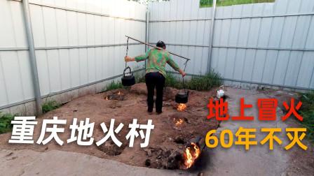 重庆一个神奇的村庄,地上冒火60年不灭,村民用来烧水!