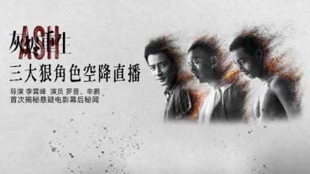 罗晋空降-揭秘新片《灰烬重生》