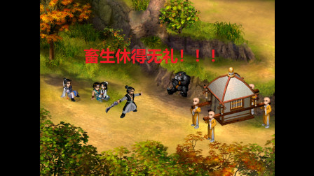「刘队长速看」《仙剑二》P1王小虎杭州出山