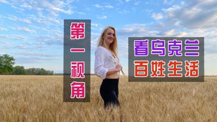 乌克兰女孩自述:乌克兰20年经济停滞,为何我还是爱我的家乡?