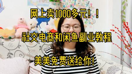 网上卖1000多元的社交电商和闲鱼副业挣钱的教程,我这里全部免费送!