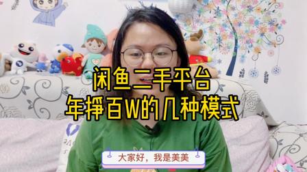 闲鱼二手平台赚钱的几种常见的模式?广州全职卖家干货分享!