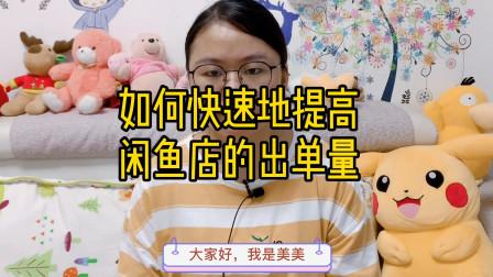如何快速地提高闲鱼店铺的出单量?广州全职宝妈卖家经验和干货分享!