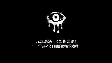 元之浅谈:带你深入了解《恐怖之眼》