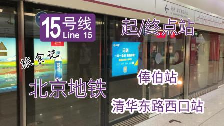 【北京地铁系列】大站快车初体验 北京地铁15号线及俸伯站/清华东路西口站