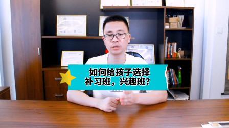 聆澜亲子:如何给孩子选择补习班,兴趣班?
