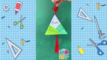 【甜果亲子】手工DIY:手工粽子,你们的端午节是怎么过的呢?