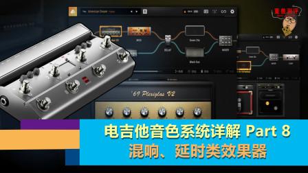 重兽测评-电吉他音色系统详解 Part 8-延时 混响效果器