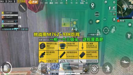 挑战M762加98K吃鸡,一枪一个三级头,这包真肥