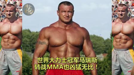 世界大力士冠军马瑞斯 转战MMA也凶猛无比!