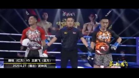 """昨晚播出:""""妖刀""""魏锐苦战武林风世界冠军!"""