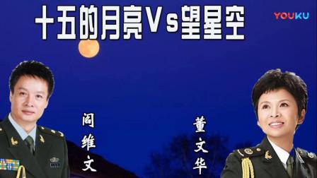 董文华 阎维文 望星空 十五的月亮 不要忘了那场十年自卫反击战