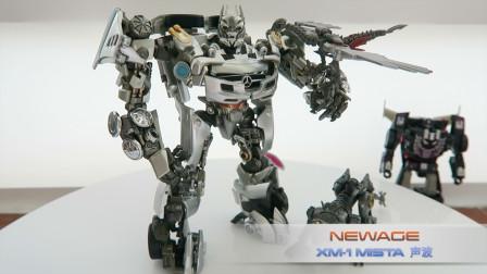 NA 声波 (速影简缩版) XM-1 MISTA