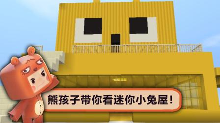 迷你世界:熊孩子带你看迷你小兔屋!