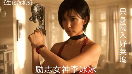 《生化危机5》,励志女神李冰冰,闯入好莱坞大片,真正的演技!
