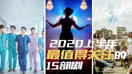 今年上半年,最值得关注的15部新剧