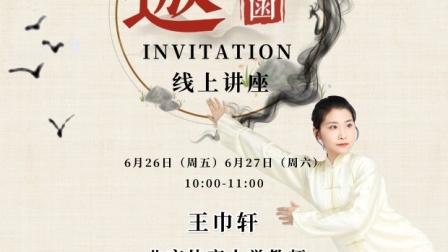 20200628王巾轩老师网课讲解马王堆导引术(上)