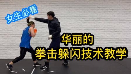 【圣明拳击】女生必看 如何完成华丽的拳击躲闪