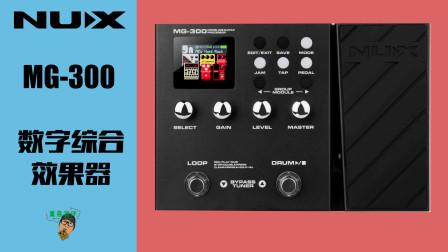 重兽测评-NUX MG-300 数字综合电吉他效果器