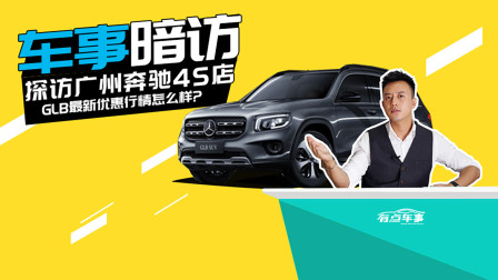 暗访广州奔驰4S店 GLB最新优惠怎么样?
