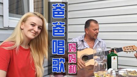 乌克兰女孩玛莎:爸爸送中国网友一首歌,妈妈为爸爸唱和声