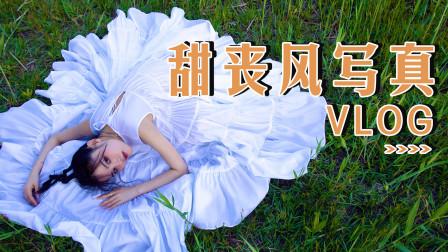 【豆豆Babe】绿野仙踪,法式草地甜丧风写真Vlog