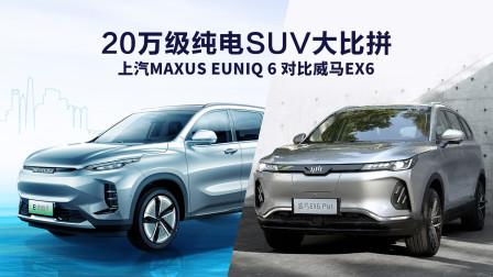 续航更长空间更大,这款20万级的纯电SUV还比威马EX6强在哪?