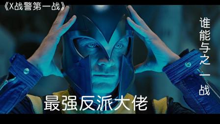 《X战警》反派中的大佬,博士肖,遇到伤害可以直接吸收的超能力