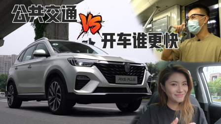 公共交通VS开车谁更快?荣威RX5 PLUS上海冒险记