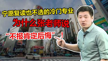 高考志愿填报—张雪峰最看好的冷门专业,就业前景好,不报肯定后悔!