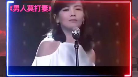 刘涛歌曲改编《男人莫打女人》,老婆为家也易,相互忍让过一生