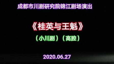 成都市川剧研究院锦江剧场演出《桂英与王魁》2020.06.27