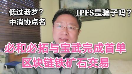 """必和必拓与宝武完成首单区块链铁矿石交易;""""低过老罗""""?中消协点名罗永浩。IPFS是骗子吗?~Robert李区块链日记724"""