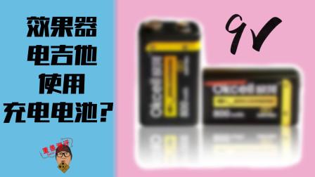 重兽测评-效果器 主动拾音器 使用9V充电电池,你选对了吗?