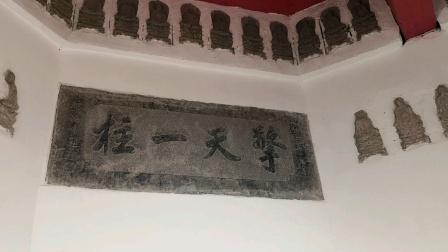 李鸿章为巢湖湖心宝塔的题字
