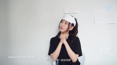 """""""创造炙热的青春""""SNH48 GROUP第七届偶像年度人气总决选-洪珮雲个人宣言"""