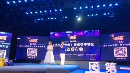 2020《小小好声音》粤东普宁启动发布会 主持人 周宜宜 周奕帆